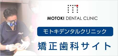 モトキデンタルクリニック矯正歯科サイト