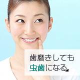 歯の健康の悩み1 歯磨きしても虫歯になる