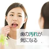 歯の健康の悩み5 歯の汚れが気になる