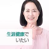 歯の健康の悩み6 生涯健康に過ごしたい